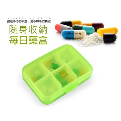 六格醫藥收納盒